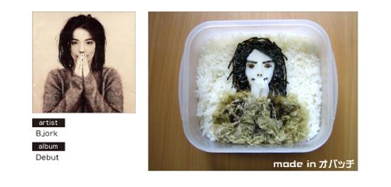 Bjork Bento by Jake Obatchi