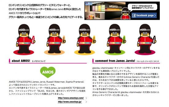 Amos Generic Character for Vitamin Water by James Jarvis / Amos Toys