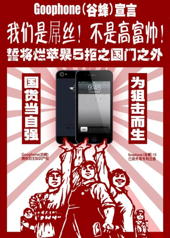 Chinese iPhone 5 Bootleg