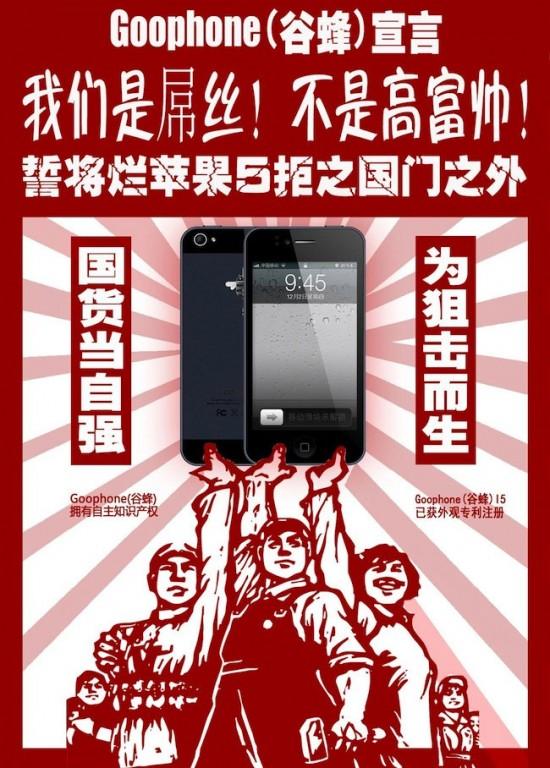 Chinese iPhone 5 Bootleg
